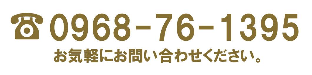 0968-76-1395