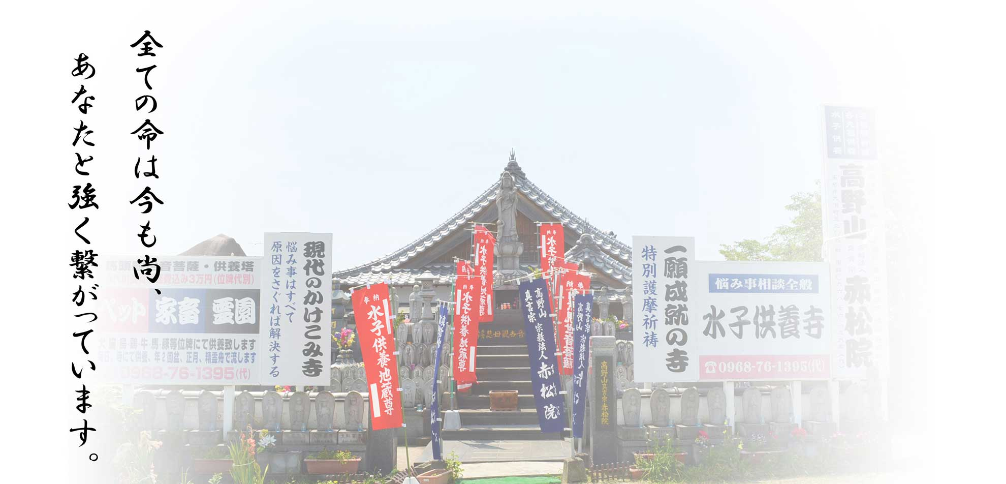 高野山赤松院